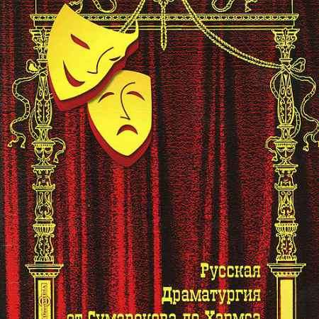 Купить Русская драматургия от Сумарокова до Хармса