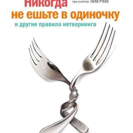 """Купить Кейт Феррацци,Тал Рэз Книга """"Никогда не ешьте в одиночку. И другие правила нетворкинга"""" (твердый переплет)"""