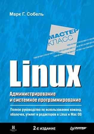 Купить Linux. Администрирование и системное программирование. 2-е изд.