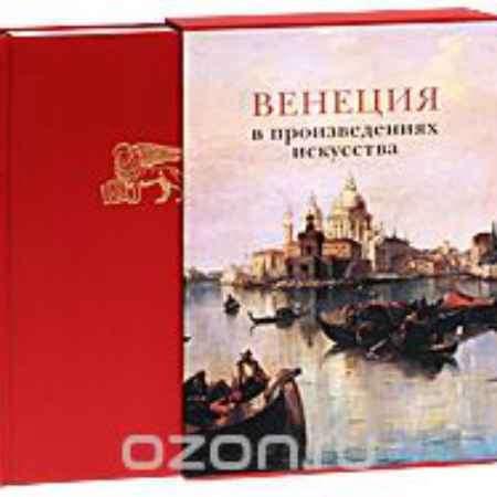 Купить Венеция в произведениях искусства (подарочное издание)