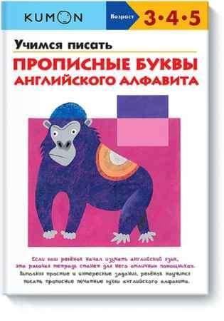 """Купить KUMON Книга """"Учимся писать прописные буквы английского алфавита. Рабочая тетрадь KUMON"""" (от 3 до 5 лет)"""
