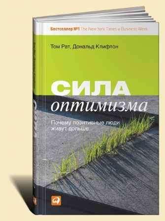 """Купить Дональд О. Клифтон,Том Рат Книга """"Сила оптимизма: Почему позитивные люди живут дольше"""""""