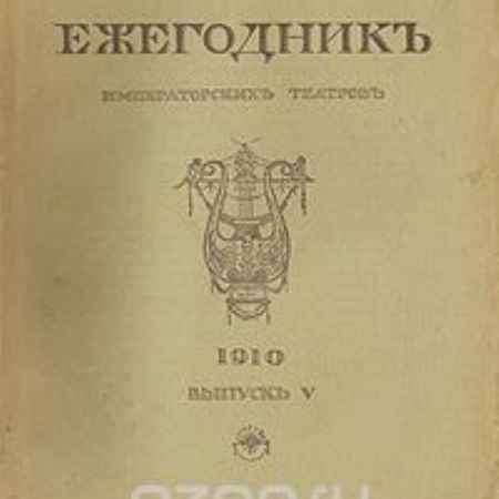 Купить Ежегодник Императорских театров. 1910. Выпуск V