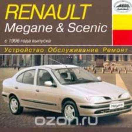 Купить Renault Megane & Scenic с 1996 года выпуска