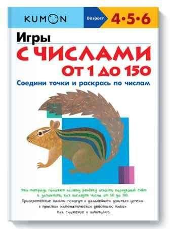 """Купить KUMON Книга """"Игры с числами от 1 до 150. Рабочая тетрадь KUMON"""" (от 4 до 6 лет)"""