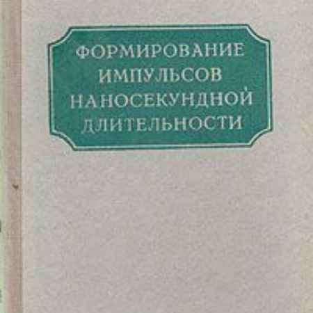 Купить Г. В. Глебович, Л. А. Моругин Формирование импульсов наносекундной длительности