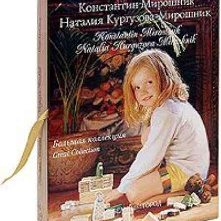 Купить М. В. Борисова Константин Мирошник. Наталия Кургузова-Мирошник (подарочное издание)