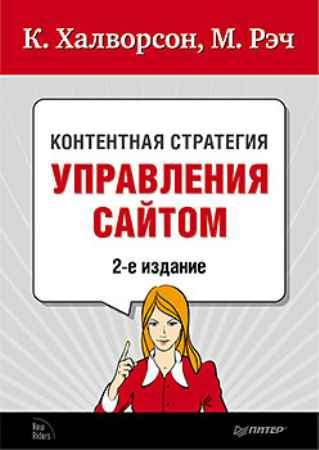 Купить Контентная стратегия управления сайтом. 2-е изд.