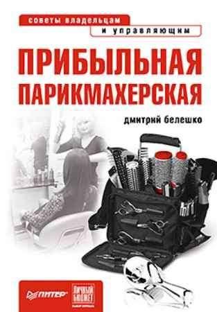 Купить Прибыльная парикмахерская. Советы владельцам и управляющим