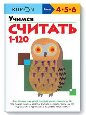 """Купить KUMON Книга """"Учимся считать от 1 до 120. Рабочая тетрадь KUMON"""" (от 4 до 6 лет)"""