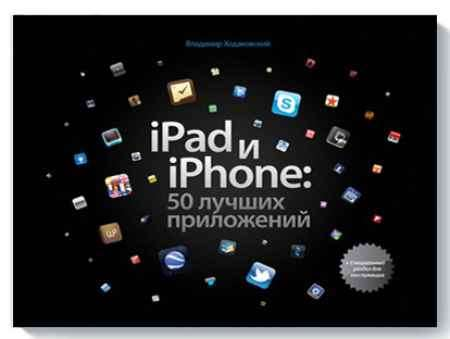 Купить Владимир Ходаковский КНИЖНЫЙ СТОК: iPad и iPhone. 50 лучших приложений