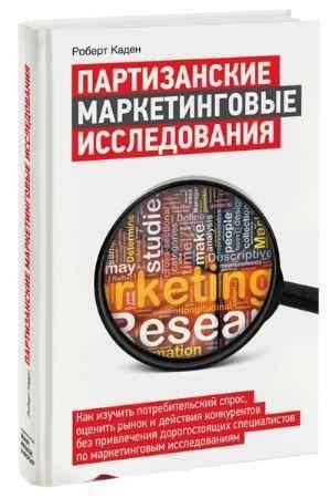 """Купить Роберт Каден Книга """"Партизанские маркетинговые исследования"""""""