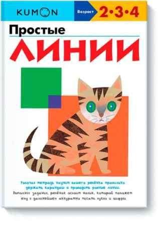 """Купить KUMON Книга """"Простые линии. Рабочая тетрадь KUMON"""" (от 2 до 4 лет)"""