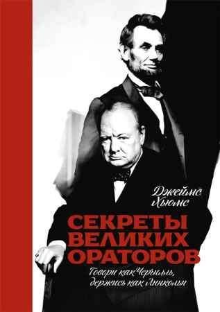 """Купить Джеймс Хьюмс Книга """"Секреты великих ораторов.  Говори как Черчилль, держись как Линкольн"""""""