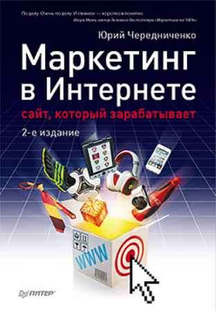 Купить Маркетинг в Интернете: сайт, который зарабатывает. 2-е издание