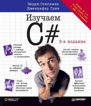 Купить Изучаем C#. 3-е изд.