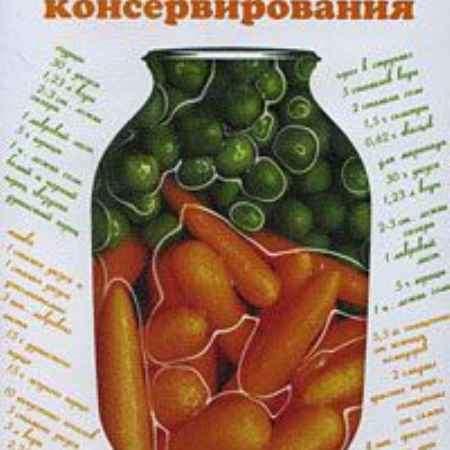 Купить Энциклопедия домашнего консервирования