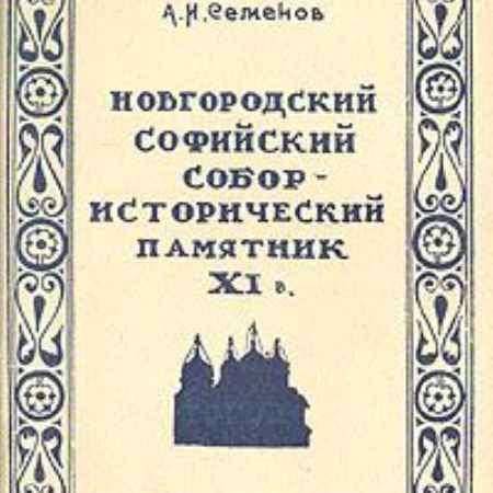 Купить А. И. Семенов Новгородский Софийский Собор - исторический памятник XI в.