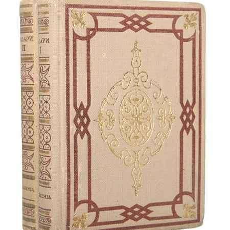 Купить Джорджо Вазари Жизнеописания наиболее знаменитых живописцев, ваятелей и зодчих (комплект из 2 книг)