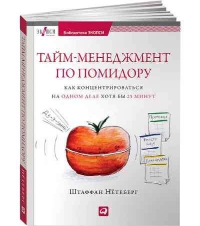 """Купить Штаффан Нётеберг Книга """"Тайм-менеджмент по помидору: Как концентрироваться на одном деле хотя бы 25 минут"""""""