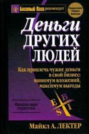 """Купить Майкл А. Лектер Книга """"Деньги других людей"""""""