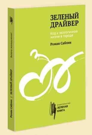 """Купить Роман Саблин Книга """"Зеленый драйвер. Код к экологичной жизни в городе"""""""