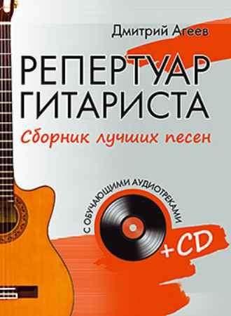 Купить Репертуар гитариста. Сборник лучших песен. (+CD с обучающими аудиотреками)