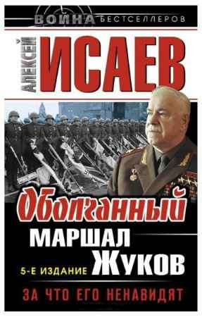 Купить Алексей Исаев КНИЖНЫЙ СТОК: Оболганный Маршал Жуков. За что его ненавидят