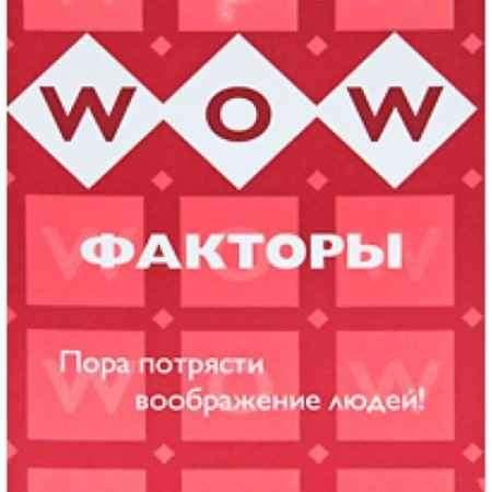 """Купить Том Питерс Книга """"WOW-факторы. Пора потрясти воображение людей!"""""""