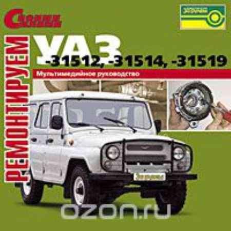Купить Ремонтируем УАЗ-31512, -31514, -31519