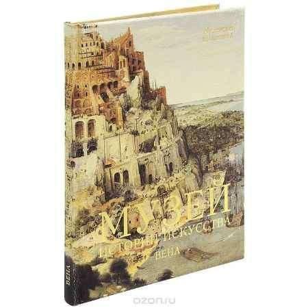 Купить Вера Калмыкова Музей истории искусства. Вена (эксклюзивное подарочное издание)