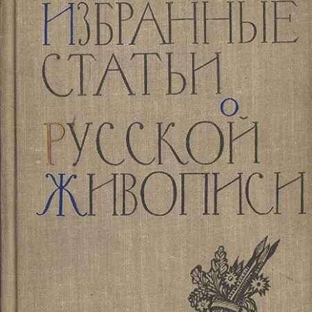 Купить В. В. Стасов Избранные статьи о русской живописи