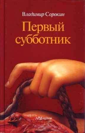 """Купить Владимир Сорокин Книга """"Первый субботник"""""""