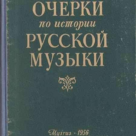 Купить Очерки по истории русской музыки. 1790-1825