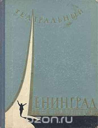 Купить Театральный Ленинград