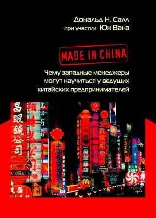 """Купить Доналд Н. Салл,Юн Ван Книга """"Made in China. Чему западные менеджеры могут научиться у ведущих китайских предпринимателей"""""""