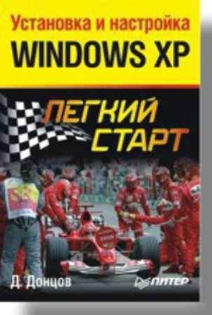 Купить Установка и настройка Windows XP. Легкий старт