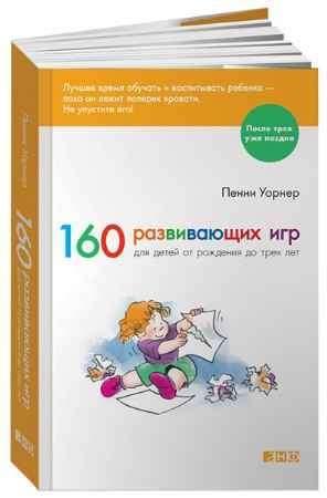 """Купить Пенни Уорнер Книга """"160 развивающих игр для детей от рождения до трех лет"""" (мягкая обложка)"""