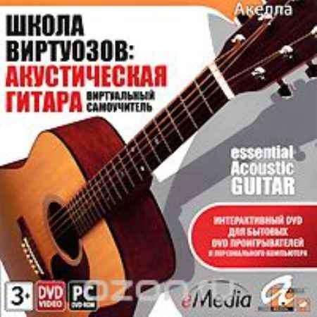 Купить Школа виртуозов: Акустическая гитара. Виртуальный самоучитель