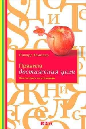 """Купить Ричард Темплар Книга """"Правила достижения цели: Как получить то, что хочешь."""""""