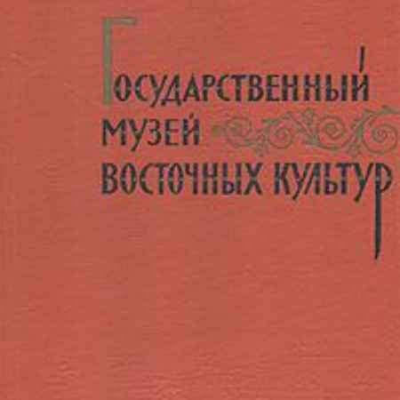 Купить Государственный музей восточных культур