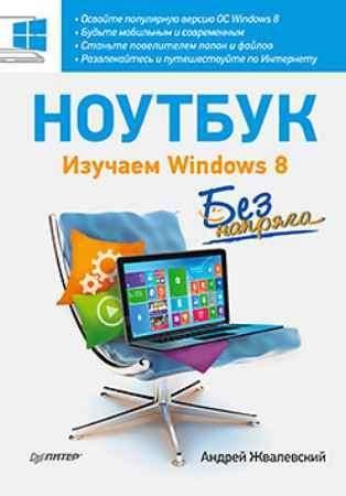 Купить Ноутбук без напряга. Изучаем Windows 8