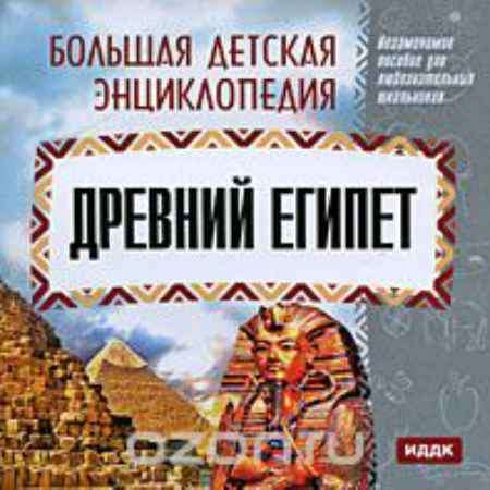 Купить Большая детская энциклопедия. Древний Египет