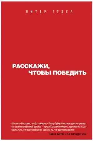 """Купить Питер Губер Книга """"Расскажи, чтобы победить"""""""
