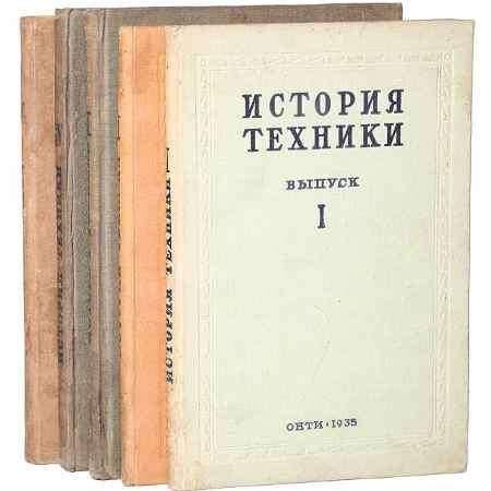 Купить История техники (комплект из 5 книг)