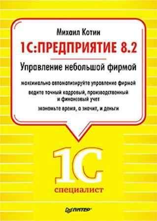 Купить 1C: Предприятие 8.2. Управление небольшой фирмой