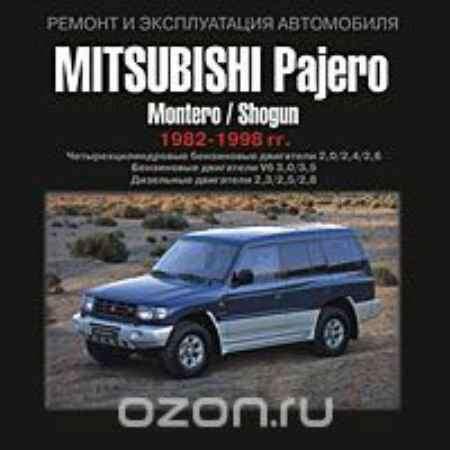 Купить Mitsubishi Pajero 1982-1998 гг. выпуска