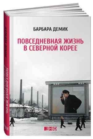 """Купить Барбара Демик Книга """"Повседневная жизнь в Северной Корее"""""""