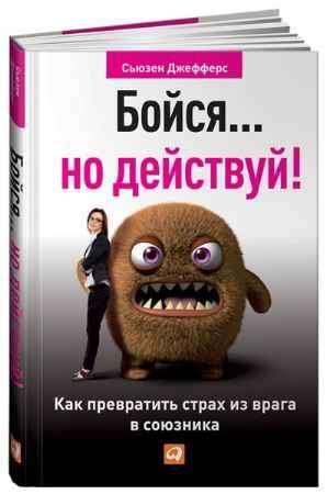 """Купить Сьюзен Джефферс Книга """"Бойся... но действуй! Как превратить страх из врага в союзника"""""""