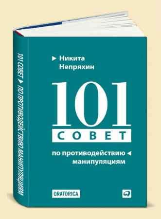 """Купить Книга """"101 совет по противодействию манипуляциям"""" (твердый переплет)"""